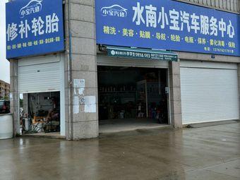 水南小宝汽车服务中心