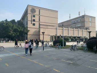 颐德楼(西南财经大学)