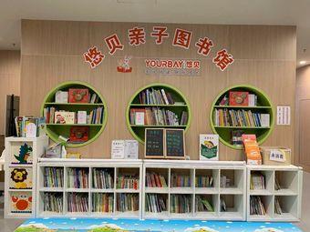 悠贝亲子图书馆(怀特聚星城馆)