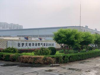 北京大地华油燃气窦店CNG站