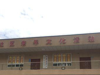 五龙社区老年文化活动中心