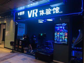 V视界VR体验馆