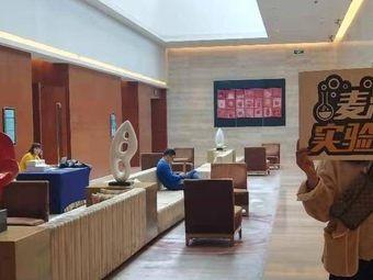 麦淘实验室(苏宁诺富特酒店)