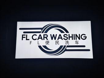 FL便民洗车