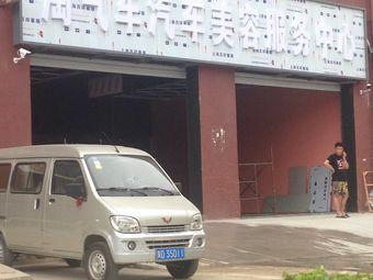 淘气车汽车美容服务中心