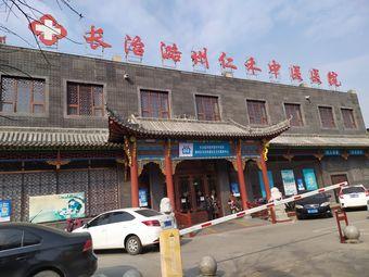长治潞州仁禾中医医院