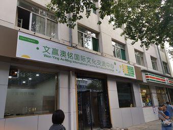文赢澳铭国际文化交流中心