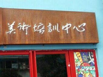 美术培训中心