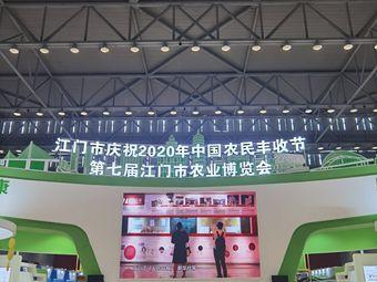 第七届江门市农业博览会