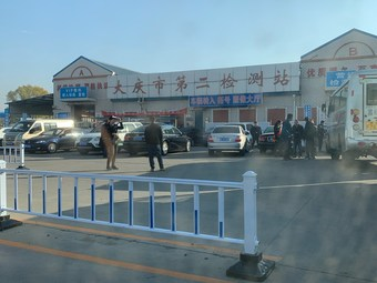 大庆市第二检测站