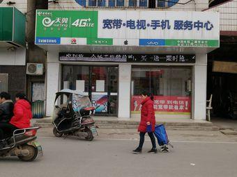 中国电信营业厅(苗圃营业厅)