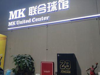 MK联合球馆