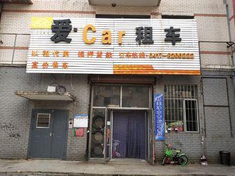 爱·car租车(鲅鱼圈旗舰店)