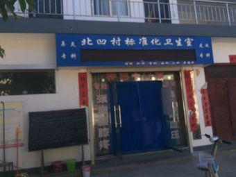 北凹村标准化卫生室