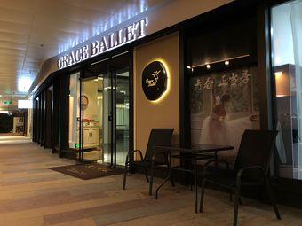 GraceBallet 格蕾丝芭蕾
