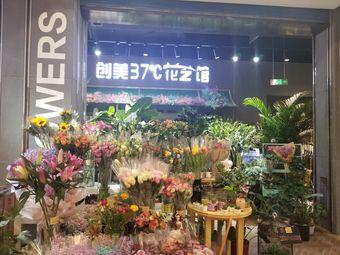 创美37℃花艺馆(国芳G99)