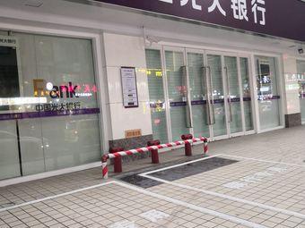 中國光大銀行(上海黃浦支行)