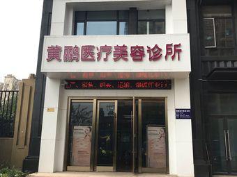 黄骊医疗美容诊所