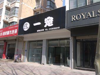 一宠·宠物生活馆(汇鑫路店)