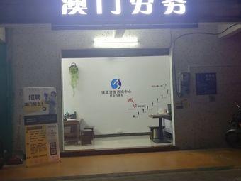 博源劳务咨询中心