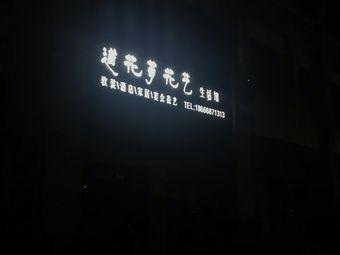 道花芗花艺生活馆