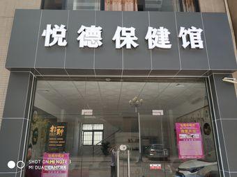 悅德保健館