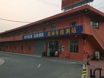 东城耀通机动车检测站