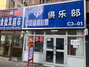 福利彩票俱乐部(老北园春515号投注站)