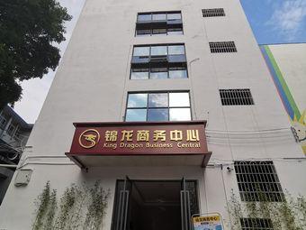锦龙商务中心