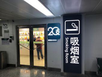 白云机场T1吸烟室