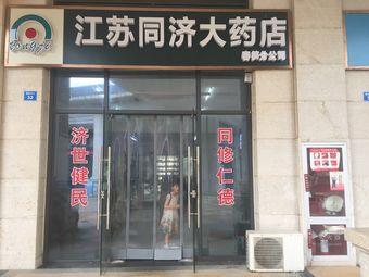 江苏同济大药房连锁有限公司(启东春笋分公司)