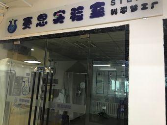 赛恩实验室科学梦工厂(滔博广场店)