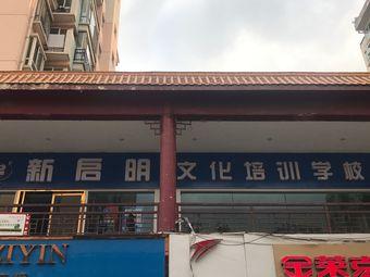 新启明文化培训学校