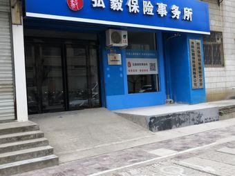 弘毅保险事务所