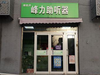 安湃声助听器专家(南小街店)