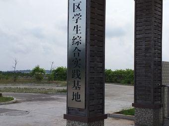 霞山区学生综合实践基地