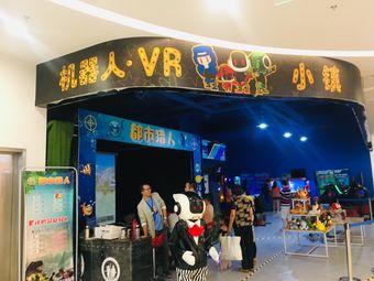 机器人VR小镇