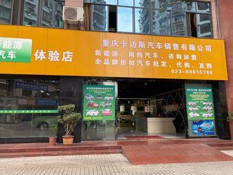 灿锦新能源网约车超市