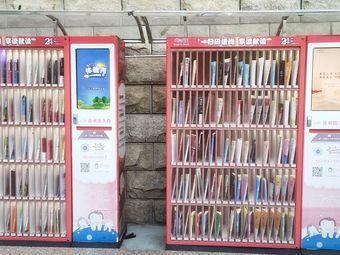 书来书往扫码借阅