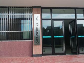 山东工商学院教师发展中心