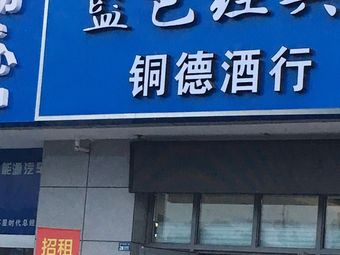蓝色经典超市