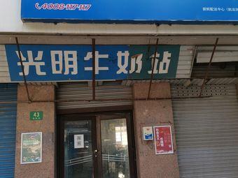 光明牛奶站(青浦城区)