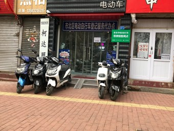 市北区电动自行车登记服务代办点