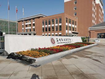 苏州外国语学校(昆山校区)