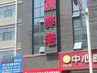 红康源府前街道养老服务中心