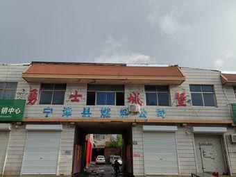 宁津县水务局
