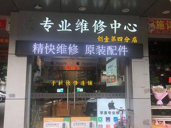 创壹手机维修中心