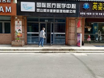 腾湃国际医疗医学中心(昆山腾湃健康管理有限公司)