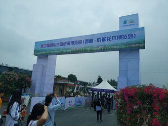 第三届四川生态旅游博览会(西部・成都花木博览会)