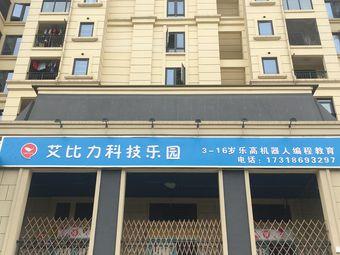 艾比力科技乐园(五龙山校区)